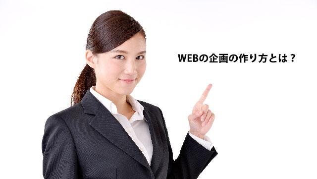 webkikaku