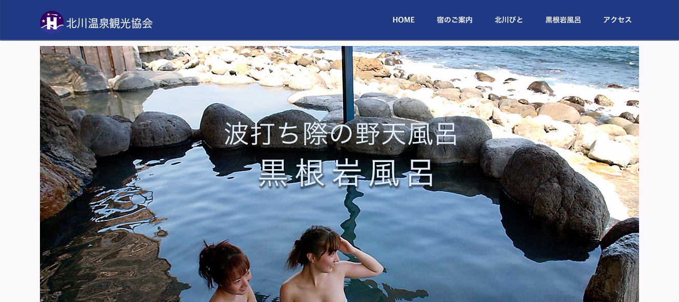 静岡県・伊豆北川温泉-旅館・ホテルのご案内-伊豆北川温泉観光協会
