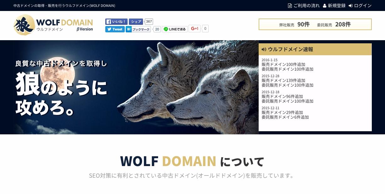 中古ドメイン販売のウルフドメイン(WOLF DOMAIN)