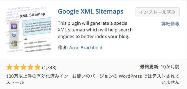 googlesitemap008