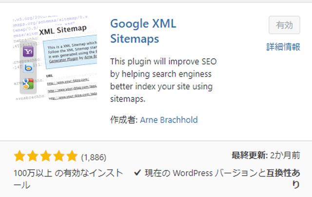 sitemap xml作成方法 square create