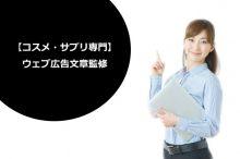 【コスメ・サプリ専門】ウェブ広告文章監修